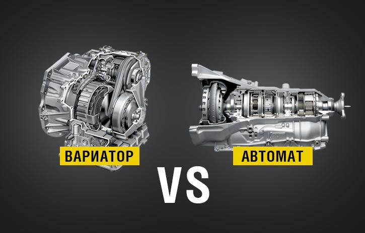Вариатор или автомат что лучше выбрать Какая разница и в чем преимущества трансмиссий